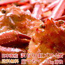 【送料無料】日本海産 訳あり 茹でたて紅ズワイ蟹 2kg【かに カニ 蟹】