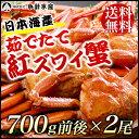 【送料無料】 日本海産 茹でたて紅ズワイ蟹 700g前後x2尾【かに カニ 蟹】