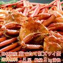 【送料無料】日本海産 茹でたて紅ズワイガニ 5尾(総量2kg前後)【かに カニ 蟹】
