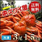 【送料無料】カナダ産 本ズワイ蟹 3尾(総量1.5kg前後)【濃厚な蟹みそ】【ギフト 贈答】【かに 蟹 カニ】