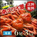 【送料無料】カナダ産 本ズワイ蟹 6尾(総量3kg前後)【濃厚な蟹みそ】【ギフト 贈答】【かに 蟹 カニ】