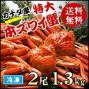 【送料無料】カナダ産 特大本ずわい蟹 2尾(1.3kg前後)【濃厚な蟹みそ】【ギフト 贈答】【かに 蟹 カニ】