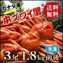 【送料無料】カナダ産 本ズワイ蟹 3尾(総量1.8kg前後)【濃厚な蟹みそ】【ギフト 贈答】【かに 蟹 カニ】