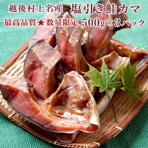 越後村上名産 塩引き鮭 カマ 500g×3パック【さけ サケ 鮭】