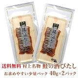【送料無料】村上名物 鮭の酒びたし 40g×2パック【さけ サケ 鮭】