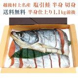 【送料無料】越後村上名産 塩引鮭 半身 切身(生時4.5kg〜5kgの半身・半身仕上り1.1kg前後)【贈答 ギフト】【サケ さけ 鮭】