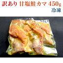 訳あり 甘塩鮭カマ 西京漬 450g