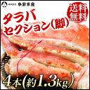 タラバセクション ぷりぷり肉厚ジューシー!タラバ たらば かに 蟹(フーズランド北海道)はコチラ