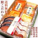 【送料無料】鮭こだわりセット(塩引鮭 3切入・銀鮭赤味噌漬 3切入・鮭西京漬 3切入)【さけ サケ 鮭】