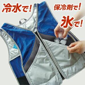 世界初の涼冷構造!水と氷と保冷剤を併用して冷感を調節出来るクールビットアイスポケットベスト ...