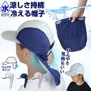 特許取得 UVカット涼しさ 持続 冷える 日よけ 付き 帽子
