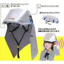 通常の防災ずきんと違い、耳が塞がれず周囲の音がよく聞こえ安心。●ヘルメット部:厚生労働省...
