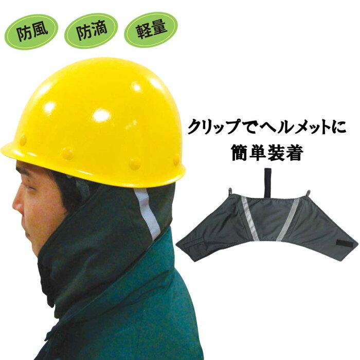 じわじわ暖かい 現場工事の防寒対策に 暖かメットカバー(工事用ヘルメットの防寒対策 耳あて) 軽量で柔らかい 現場工事 現場作業の動きを妨げないよう工夫されている防寒グッズです フリース&防滴素材ナイロン素材の2重構造で暖かく実用的