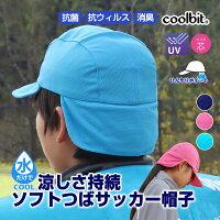 送料無料/帽子 キッズ サッカー用 帽子 ヘディングできる 冷える帽子クールビット キャップ 子供の紫外線対策と熱中症対策の両方が出来る多機能な帽子 ソフトツバ サッカーキャップ uvカット 帽子 日よけ 帽子 日焼け防止 帽子 サッカーに最適 CBJRCP26/メール便配送