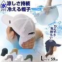 特許取得/ 炎天下も涼しいを追求 熱中症対策 帽子 通気性抜