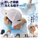 夏 の 炎天下 も 涼しい 冷感 熱中症対策 帽子 多機能