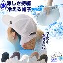 送料込み/特許取得 炎天下も涼しいを追求 熱中症対策 帽子 ...