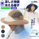 新感覚/涼しい 熱中症対策 帽子 coolbit 冷える帽子