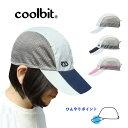 つばが冷える帽子 水の自然の力、気化熱で顔を冷やす!冷涼感をもたらす爽快涼冷キャップ クールビットクールバイザーCAPスマートメッシュ 熱中対策 暑さ対策 coolbit 夏帽子 父の日 帽子 元気ギフト 熱中対策 熱中症対策グッズ 帽子