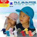 帽子嫌いな子供にも好評 UVカット98% ワイドで 涼しい ...