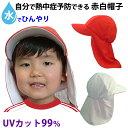 涼しい赤白帽子!UVカット99%!夏は水を含ませ涼感持続!学...