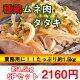 ■南九州産親鶏ムネ肉のたたき 1パックあたり約250g〜320g×5P 約1.5kg入り■…