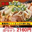 ■宮崎産若鶏ムネ肉のたたき 300g×5P■ 【冷凍】 若鶏 業務用
