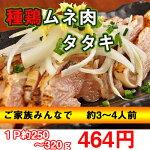 国産親鶏のたたき5Pセット600g(冷凍)業務用親鳥タタキ