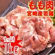 """■宮崎産""""もも肉""""1kg■(冷蔵) 若鶏 もも肉 モモ肉"""