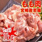 宮崎産若鶏もも肉