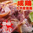 ■【宮崎産・鹿児島産】 親鶏もも肉(成鶏)2kg(100gあたり84円)[冷蔵又は冷凍]■ 親鳥 業務用 鶏肉 鳥肉 業務用