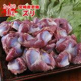 ◆たっぷり1kg★宮崎産★若鶏砂ズリ(1kg)【冷蔵】 若鶏 ズリ100gあたり65円 鶏肉 メガ盛 鳥肉