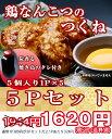 【冷凍配送】■鶏なんこつのつくね1P5個入り 焼き鳥のたれ付き×5p※1Pあたり通常360円→300円 コリコリ食感 2