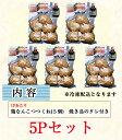 【冷凍配送】■鶏なんこつのつくね1P5個入り 焼き鳥のたれ付き×5p※1Pあたり通常360円→300円 コリコリ食感 3