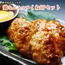 【冷凍配送】■鶏なんこつのつくね1P5個入り 焼き鳥のたれ付き×5p※1Pあたり通常360円→300円 コリコリ食感 1