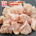 【冷凍配送】■宮崎産若鶏のぼんじり(骨付き)■下処理なし(骨付き・油壺あり) 1
