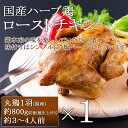 ■【送料無料】国産ハーブ鶏1羽★ローストチキン★3300円 外はカリッと中はジューシー 約800g前後 お試し1羽 2