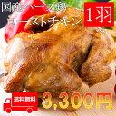 ■【送料無料】国産ハーブ鶏1羽★ローストチキン★3300円 外はカリッと中はジューシー 約800g前後 お試し1羽 1