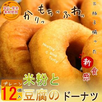 健康美味的甜度制服油炸圈餅! 豆腐與大米麵粉甜甜圈神戶糖果神戶餅乾 kurooru 甜甜圈嘗試健康早上早餐早餐小吃大米麵粉