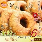 【新感覚ドーナツ!】ヘルシー!おいしい!甘さ控えめのドーナツ!カカオ6個入り米粉と豆腐のドーナツ