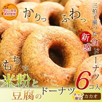 健康 !太好吃了。不太甜的甜甜圈 !可哥 6 件與大米麵粉和豆腐甜甜圈早上早餐早餐晚上食品小吃麵粉。