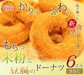 【新感覚ドーナツ!】ヘルシー!おいしい!甘さ控えめのドーナツ!きなこ6個入り米粉と豆腐のドーナツ