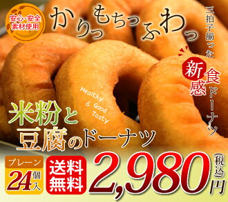 健康 !美味 !不太甜的甜甜圈 !大米麵粉甜甜圈 05P01Feb14 平原 24 塊豆腐
