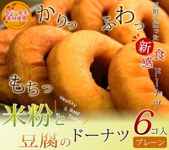 健康 !太好吃了。不太甜的甜甜圈 !米粉和豆腐甜甜圈的平原 6 件