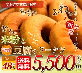 健康 !美味 !不太甜的甜甜圈 ! 甜甜圈 05P06May14 處理為平原的 48 件米麵粉和豆腐