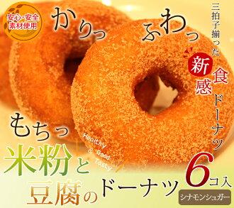 健康 !太好吃了。不太甜的甜甜圈 !肉桂糖 6 件與大米麵粉和豆腐甜甜圈早上早餐早餐晚上食品小吃麵粉。