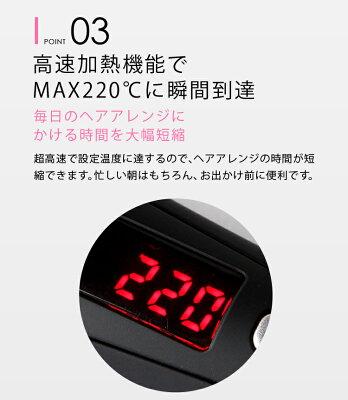 高速加熱機能でMAX220°Cに瞬間到達
