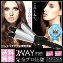 SALONIA 2WAY ストレート&カールアイロン32mm