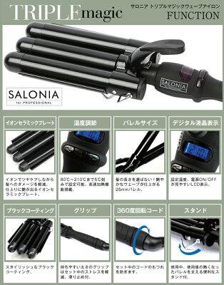 SALONIAトリプルマジックウェーブアイロンバレル25mm