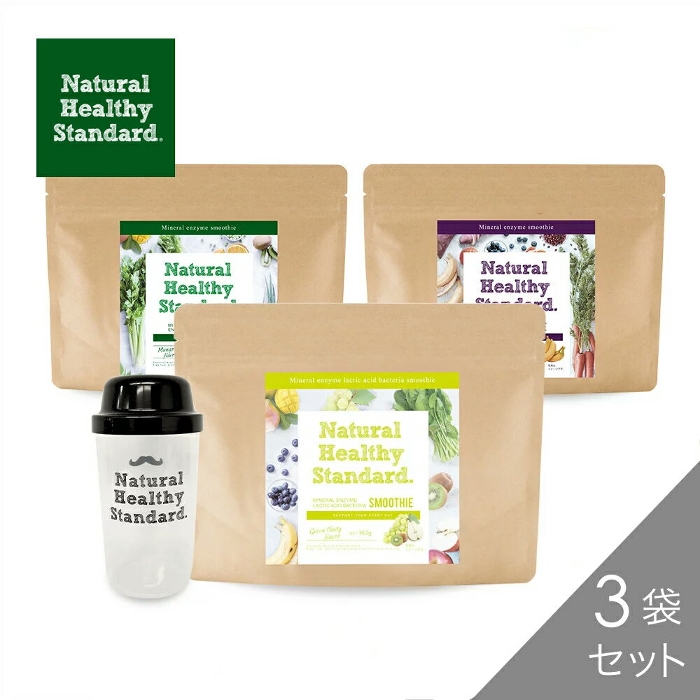 【Natural Healthy Standard. ミネラル酵素グリーンスムージー 選べる3袋セット】ダイエット スムージー グリーンスムージー マンゴー 乳酸菌